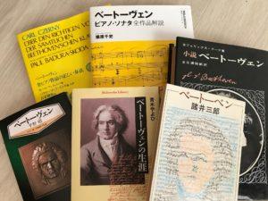 横浜市青葉区大人のピアノ教室 あおばピアノの部屋 ベートーヴェン