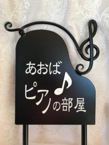横浜市大人のピアノ教室 あおばピアノの部屋 看板